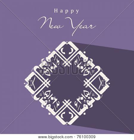 Stylish Arabic Islamic calligraphy of text Naya Saal Mubarak Ho (Happy New Year) 2015 on purple background.