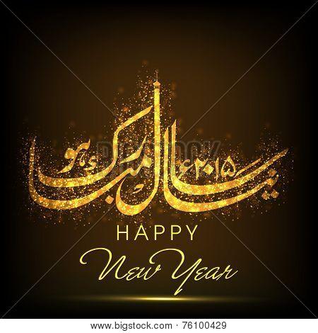 Golden stylish Urdu Calligraphy of text Naya Saal Mubarak Ho (Happy New Year) 2015 on shiny brown background.