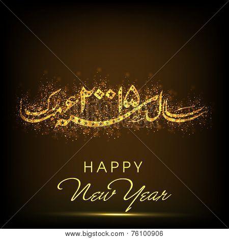 Stylish golden Urdu calligraphy of text Naya Saal Mubarak (Happy New Year) on shiny brown background.