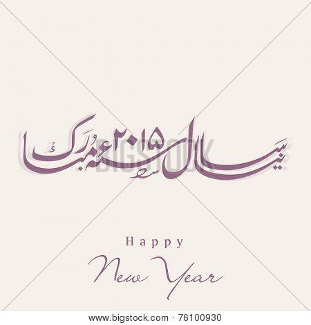 Urdu calligraphy of text Naya Saal Mubarak 2015 (Happy New Year) on beige background.