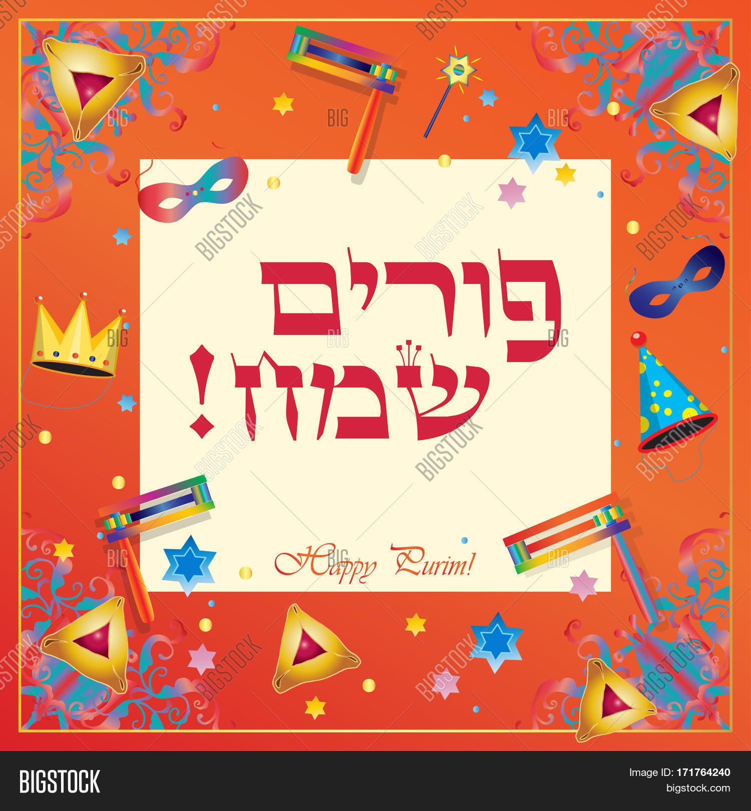 Happy purim festival image photo free trial bigstock happy purim festival greeting card frame translation from hebrew happy purim purim jewish m4hsunfo