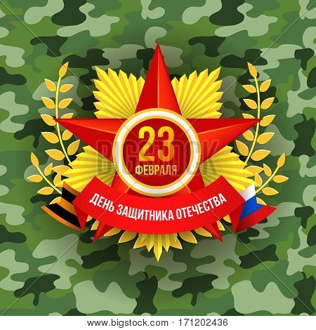 Russian soldiers fatherland defenders day greeting card with ribbon, 23 sign and army khaki background vector illustration. 23 february with striped flag ribbon