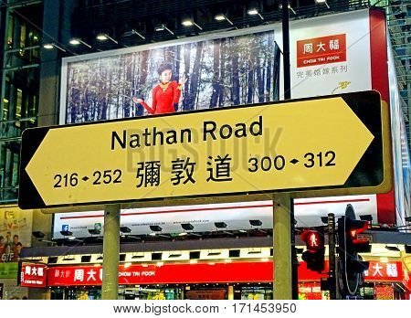 Tsim Sha Tsui, Hong Kong - February 9, 2016: Street sign with advertising behind on Nathan Road in Tsim Sha Tsui, Hong Kong.