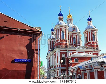 St Clement's Church. Moscow Russia. The orthodox church in Moscow is dedicated to a Roman Pope St. Clement I.