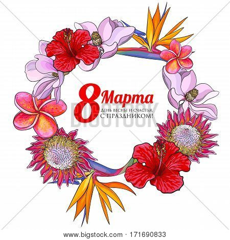Happy womens day, 8 March greeting card in Russian language, poster, banner design with exotic flowers, sketch vector illustration. 8 March, womens day greeting card template with Cyrillic inscription
