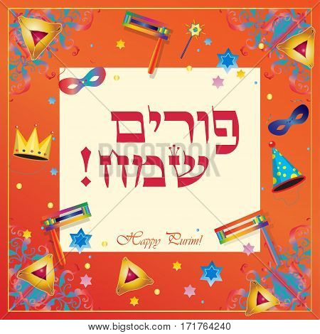 Happy Purim festival greeting card frame. Translation from Hebrew: Happy Purim! Purim Jewish Holiday decorative poster with traditional hamantaschen cookies, toy grogger noisemaker, carnival mask, crown, festive confetti background. Holiday decoration
