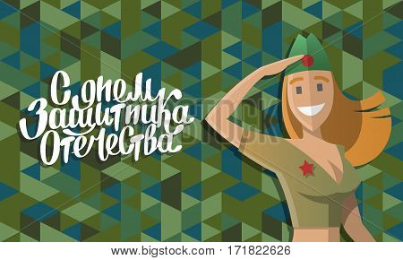 Military women salute. Army forse veteran. Twenty three of february. Russian national holiday. Hand drawn lettering. Day of the mens. Text on russian, Day of defenders of fatherland.