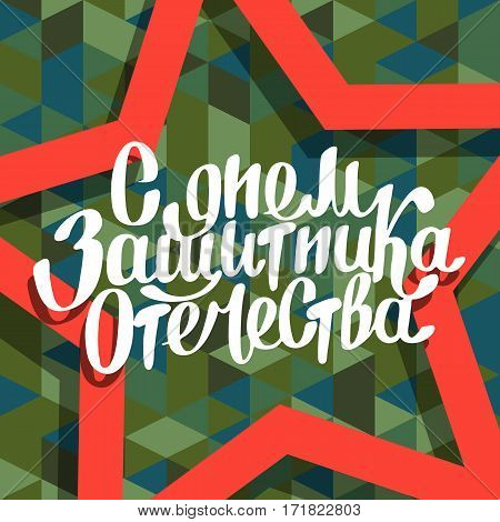 Postcard with camoiflage background. Twenty three of february. Russian national holiday. Day of the mens. Text on russian, Day of defenders of fatherland. Hand drawn lettering. Vector illustration.