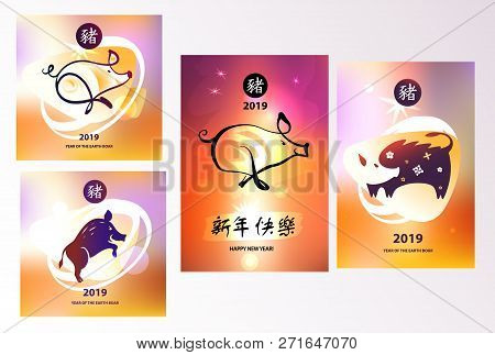 Silhouette Pig On Abstract Background. Earth Boar Symbol Of 2019
