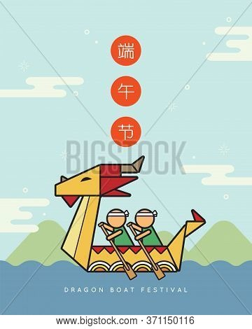 Dragon Boat Festival Greeting Card Template. Dragon Boat Racing Flat Vector Design. (translation: Dr