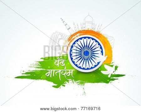 Beautiful hindi text  Vande Mataram (I praise thee, mother), ashoka wheel and famous monuments for Indian Republic Day and Independence Day celebration.