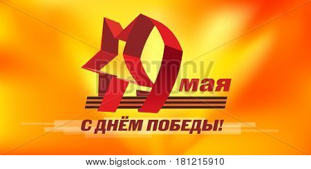 Saint George ribbon. Red star. May 9 Russian holiday victory. Russian translation of the inscription Happy Victory Day