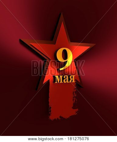 May 9 Russian holiday Victory Day background template. Russian translation of the inscription: May 9. Happy Victory day. 3D rendering
