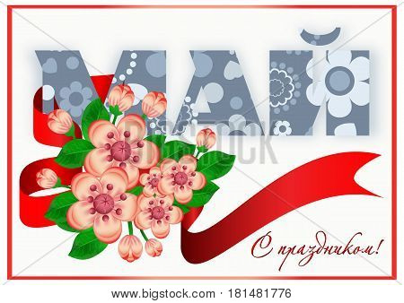 Card for day of Spring and Labor. Mayday card with branch of cherry flowers and red ribbon on white background. Russian translation: May. Vector illustration