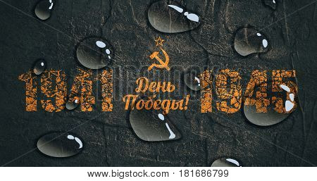 May 9 Russian holiday Victory Day background template. Russian translation of the inscription: May 9. Happy Victory day. 1941 and 1945 cracked numbers. Concrete textured. Water drops