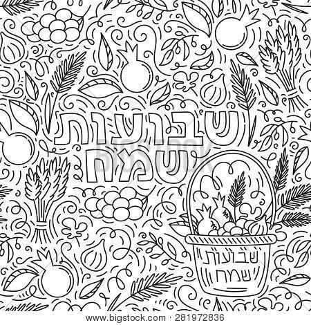 Shavuot Jewish Holiday Seamless Pattern. Text Happy Shavuot On Hebrew. Black And White Vector Illust