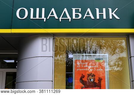 Dnipro City, Ukraine. Sign Of The State Ukrainian Oshchad Bank With The Inscription - Oshchadbank. F