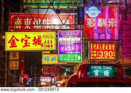 Hong Kong - March 19, 2013: Signboards With Neon Light Advertisement On Mongkok Pedestrian Shopping
