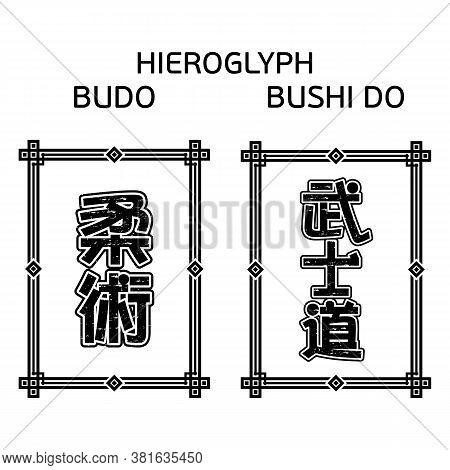 Hieroglyphs In A Traditional Frame. Hieroglyphs - Budo: A Way Of The Warrior. Bushido: Warrior, Samu