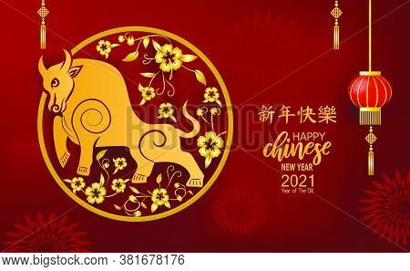Chinese New Year 2021 Year Of The Ox , Red Paper Cut Ox Character,flower And Asian Elements With Cra