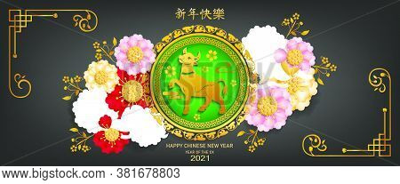Chinese New Year 2021 Year Of The Ox , Gray Paper Cut Ox Character,flower And Asian Elements With Cr