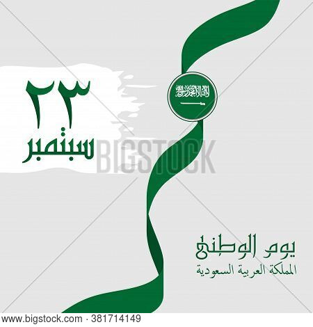 Saudi Arabia Flag Round With Green Ribbon And Arabic Text That Mean Is Day 23rd On September And Ind