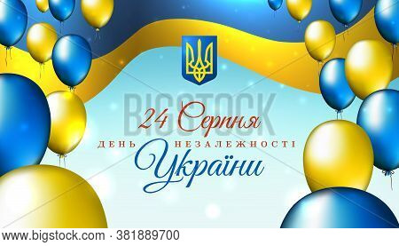 Banner August 24, Independence Day Of Ukraine, Vector Template With Ukrainian Flag And Colored Ballo