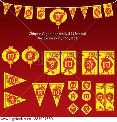 Chinese Vegetarian Festival (j Festival) Vector For Sign , Flag , Label