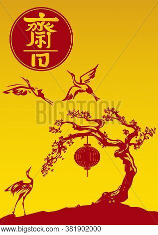 Chinese Vegetarian Festival (j Festival) Vector For  Menu , Card , Tag , Background
