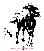 Horse Ink Painting, Chinese New Year 2014. Translation: Snake poster