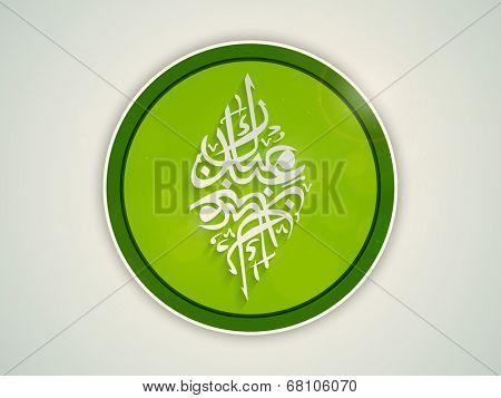 Stylish greeting sticky with arabic islamic calligraphy of text Eid Mubarak on grey background for muslim community festival celebrations.