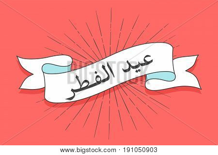 Ribbon with text Eid al-Fitr. Banner of muslim holy month with ribbon, light rays, sunburst. Greeting card and poster for Eid Al-Fitr muslim religious holiday, Ramadan background. Vector Illustration