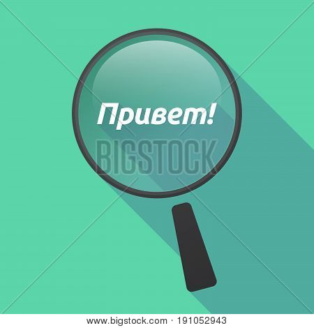 Long Shadow Loupe With  The Text Hello In The Russian Language