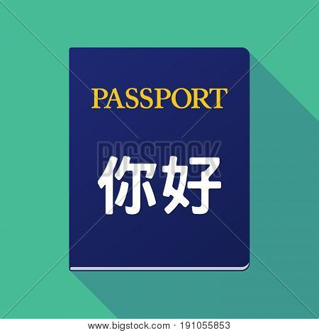 Long Shadow Passport With  The Text Hello In The Chinese Language