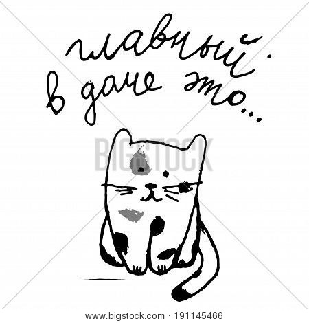 Main in the house is.. funny lettering with cat at Russian. Modern brush calligraphy. Vector lettering motivational poster or card design. Hand drawn quote.
