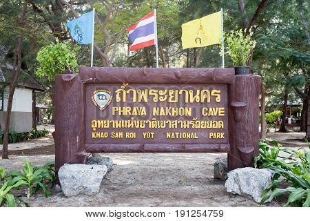 Prachuapkhirikhan, Thailand. - December 6, 2015 : Thum Phraya Nakhon Cave locate in Khao Sam Roi Yot National Park Prachuapkhirikhan, Thailand.