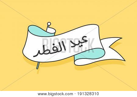 Ribbon with text Eid al-Fitr. Banner of muslim holy month with ribbon and flag. Greeting card and poster for Eid Al-Fitr muslim religious holiday, Ramadan background. Vector Illustration