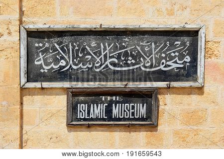 JERUSALEM, ISRAEL - June 15, 2017: plaque with the inscription Islamic museum on the Temple Mount, located adjacent to al-Aqsa Mosque, Old City of Jerusalem, Israel