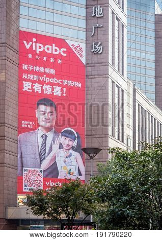 Shanghai, China - Nov 4, 2016: On Nanjing Road Pedestrian Street - A huge advertising banner spans the side of a building of Chinese basketball star, Yao Ming; a native of Shanghai. Street photography.
