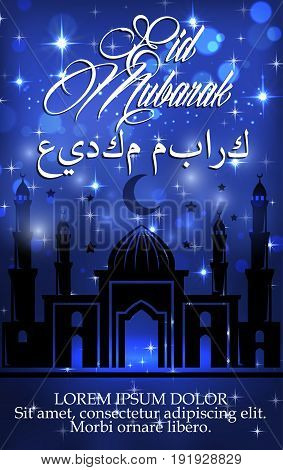Eid Mubarak greeting card or poster with blue mosque, twinkling star and crescent moon for Arabic religious festival celebration. Vector calligraphy text design for Muslim Mubarak traditional holiday