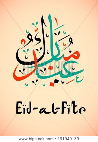 Eid al fitr muslim traditional holiday that marks the end of Ramadan. Lettering translates as Eid al fitr. Colored abstract vector illustration.