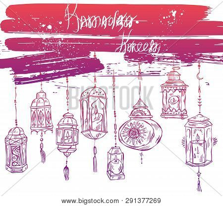 Hand Drawn Ramadan Kareem And Mosque Greeting Card.ramadan Kareem Vector Background.card Template Fo