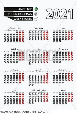 Arabic Calendar 2022.Arabic Calendar Images Illustrations Vectors Free Bigstock