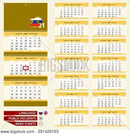 Yellow Wall Quarterly Calendar 2021, Russian And English Language. Week Start From Monday.