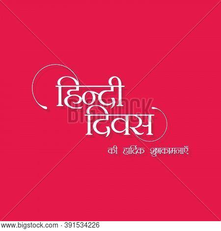Hindi Typography - Hindi Divas Ki Hardik Shubhkamnaye - Means Happy Hindi Language Day - Banner