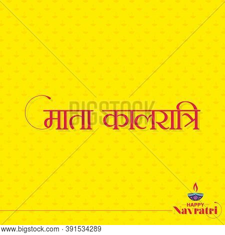 Hindi Typography - Mata Kalratri - Means Goddess Kalratri Which Is One Of The Incarnation Of Goddess