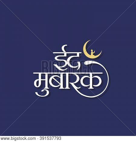 Hindi Typography - Eid Mubarak - Means Happy Eid - Banner - Muslim Festival