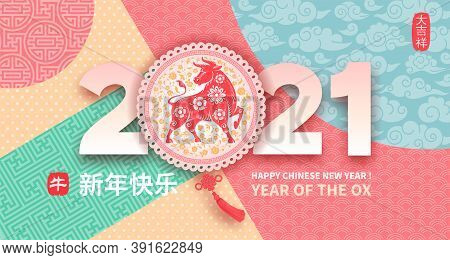 Chinese New Year 2021 Festive Greeting Card Design With Ox, Zodiac Symbol, Digits 2021 And Tradition