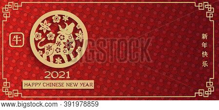 Chinese New Year 2021 Year Of The Ox. Red And Gold Paper Cut Bull Character In Yin And Yang Concept,