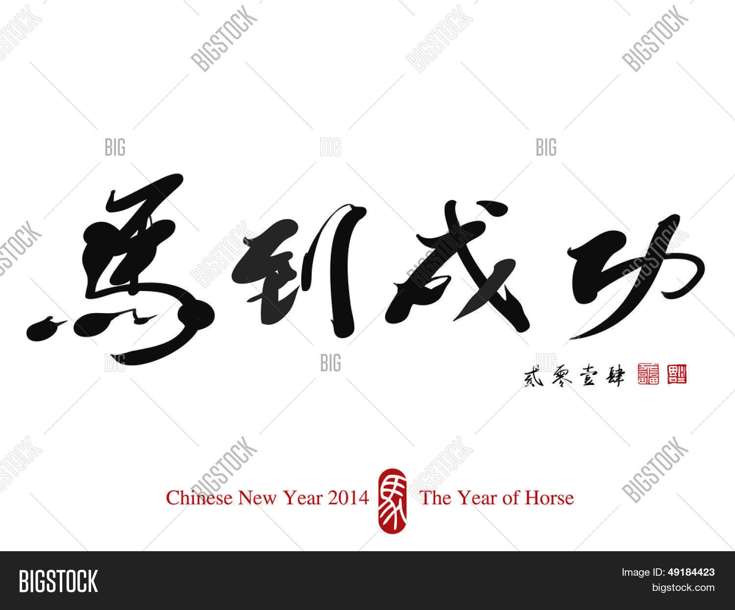 Horse calligraphy chinese new vector photo bigstock horse calligraphy chinese new year 2014 translation achieve immediate success kristyandbryce Choice Image